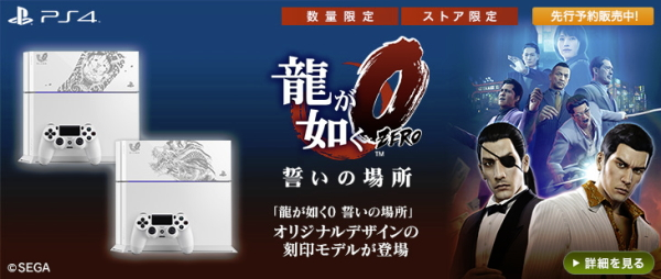 Purchase-CUHJ-10008 PlayStation4 龍が如く0 桐生一馬 Edition/真島吾朗 Edition ブログ